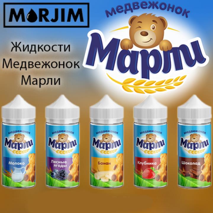Медвежонок Марли - Молоко
